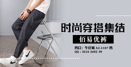 品牌名称:佰易优裤  档口号:新塘服装城 A2栋 1107档